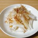 大根のレモン醤油サラダ