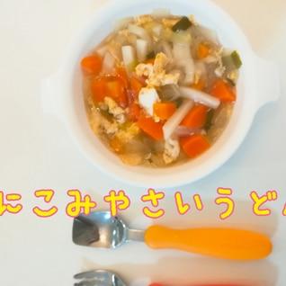 《幼児の風邪に》煮込み野菜うどん