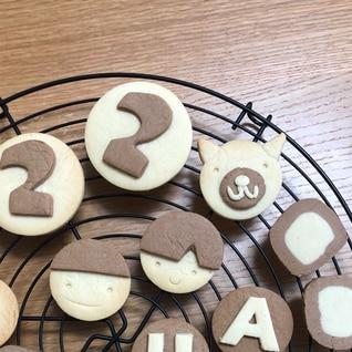 2歳誕生日✴ポリ袋でメープルクッキー