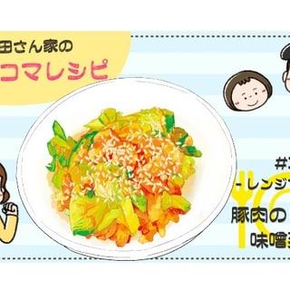 【漫画】多部田さん家の簡単4コマレシピ#3「レンジで簡単!豚肉のピリ辛味噌蒸し」