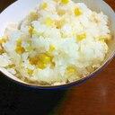 塩麹とトウモロコシご飯