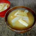 玉ねぎとお揚げの味噌汁