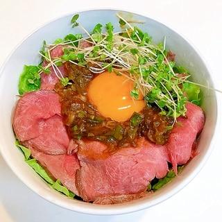 デラ旨い☆長ネギステーキソースのローストビーフ丼