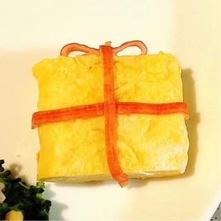 プレゼント卵焼き
