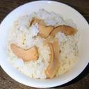 椎茸の軸☆なんちゃって松茸ご飯