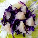 紫キャベツとグレープフルーツのサラダ