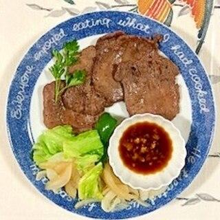 牛タンと野菜の焼き物