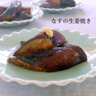 なすの生姜焼き