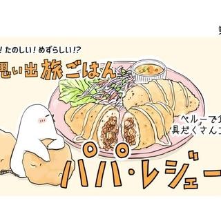 【漫画】世界 思い出旅ごはん 第53回「パパ・レジェーナ」
