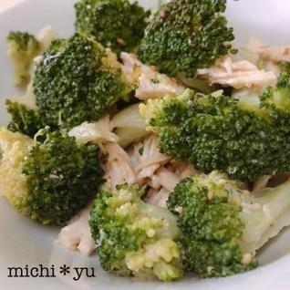 【レンジ調理】無限ブロッコリーと蒸し鶏のサラダ