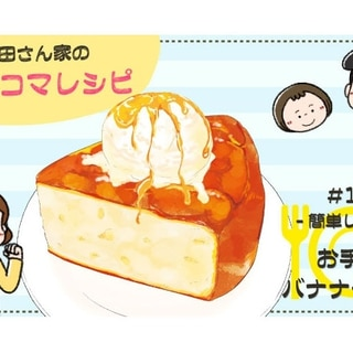 【漫画】多部田さん家の簡単4コマレシピ#15「お手軽バナナケーキ」