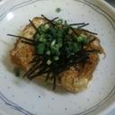 豆腐おかか焼き!