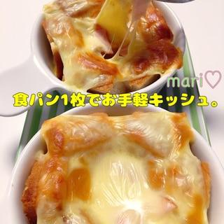 手作り♡食パン1枚でお手軽キッシュ。