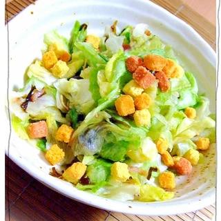 ベーコンと塩昆布のレタスサラダ