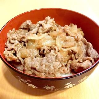 吉野家の味 10分で完成!牛丼