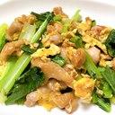 小松菜と鶏モモ肉の卵炒め