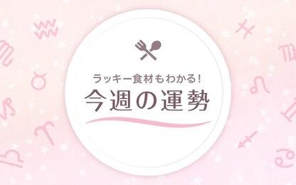 【星座占い】ラッキー食材もわかる!8/2~8/8の運勢(牡羊座~乙女座)
