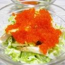 ぷちぷち☆とびこのキャベツサラダ
