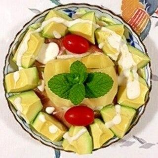 生ハム、キウイ、アボガドのサラダ