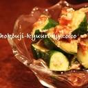 ☆簡単、和えるだけ☆胡瓜を塩麹の和え物