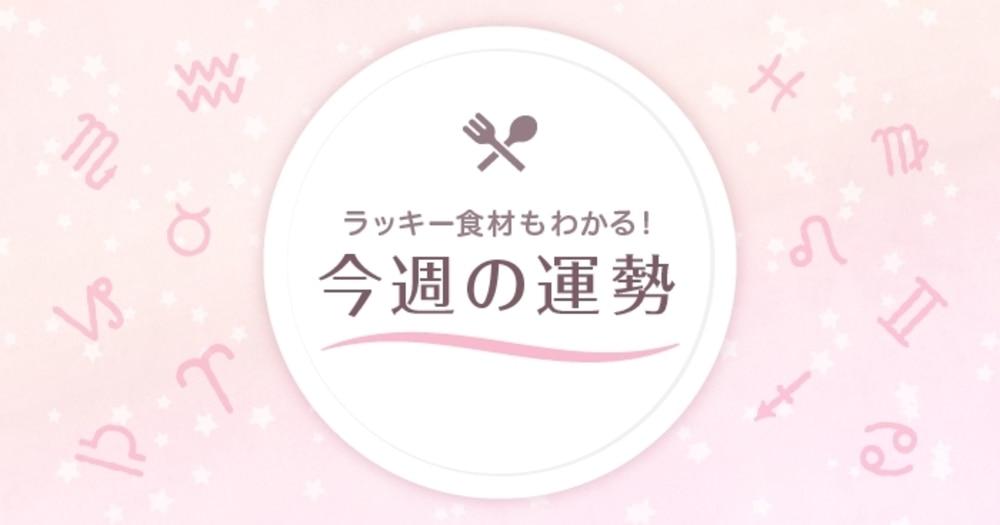 【星座占い】ラッキー食材もわかる!7/19~7/25の運勢(牡羊座~乙女座)