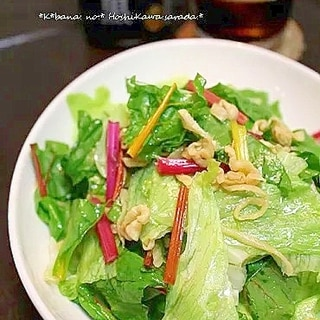 切り干し大根とレタスのサラダ