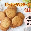 低糖質ピーナッツバタークッキー