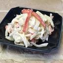 大根とカニカマのマヨ柚子胡椒サラダ♪