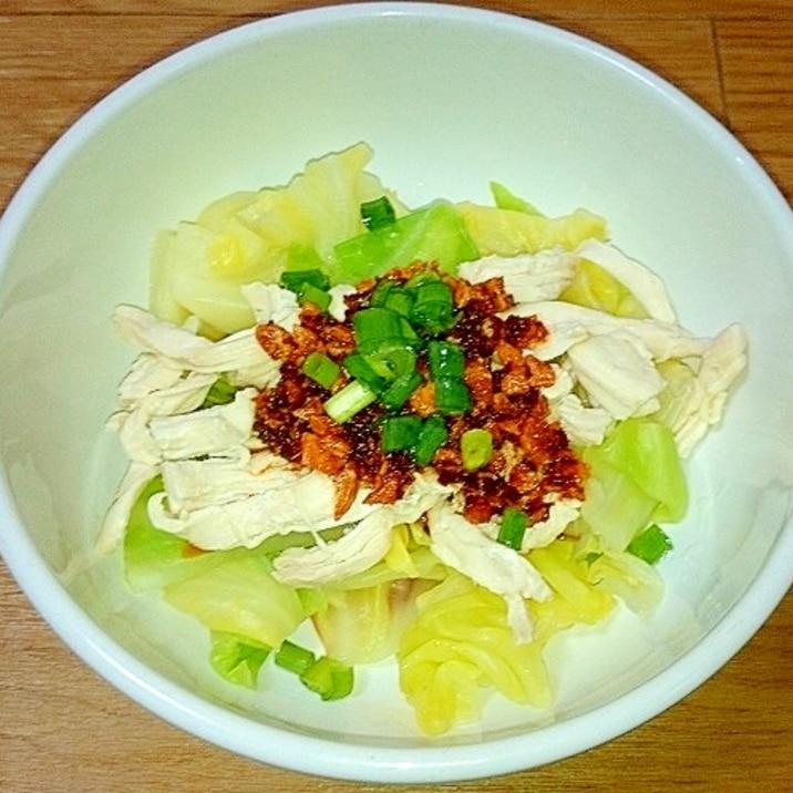 食べるラー油とサラダチキンで☆よだれ鶏風サラダ