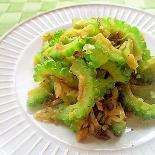 ゴーヤとみょうがと生姜の常備菜