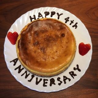結婚記念日♡ベイクドチーズケーキ