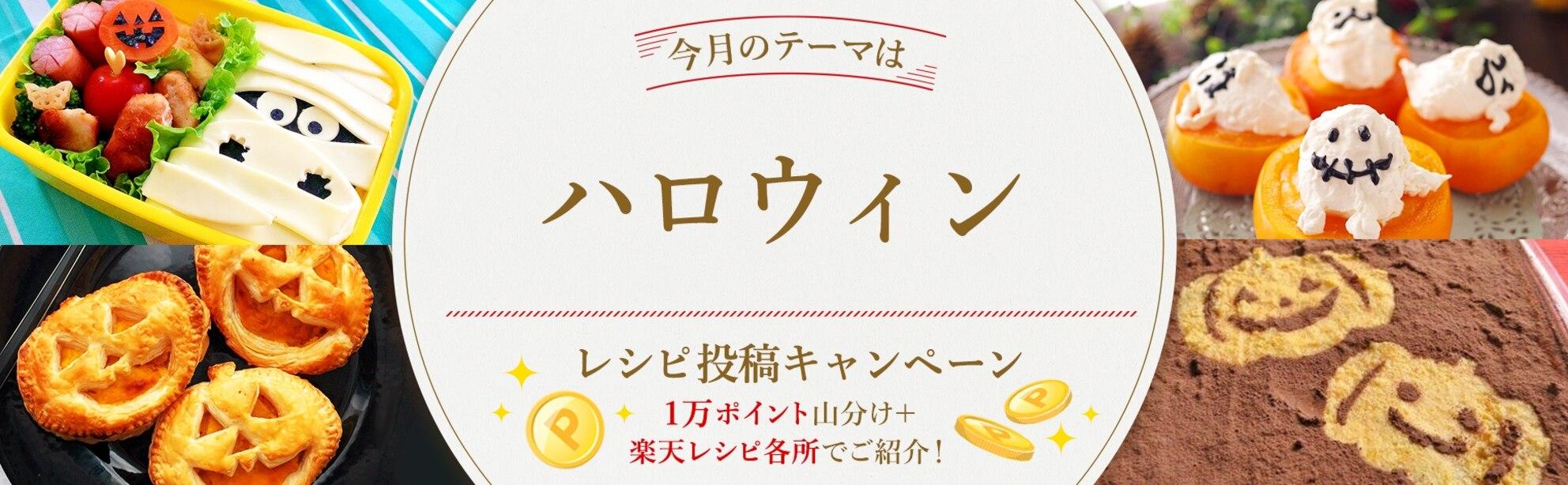 【毎月開催!】自慢のレシピ大募集♪<今月のテーマは「ハロウィン」!>