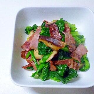 シイタケが美味しくなる小松菜とベーコンの炒め物