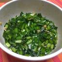 鍋の薬味などに!辛ニラ