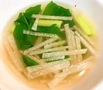 洋風でも美味しい☆大根とこまつ菜のコンソメスープ
