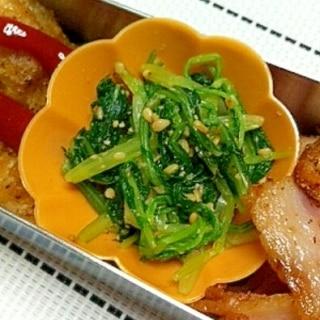お弁当!シャキシャキ水菜のごま和え☆
