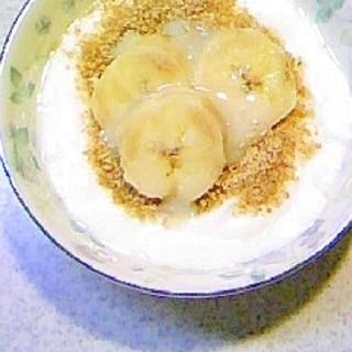 白すりゴマと練乳とバナナ ヨーグルト