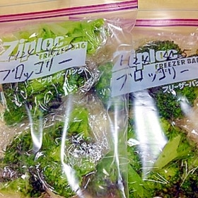 ブロッコリーの冷凍保存方