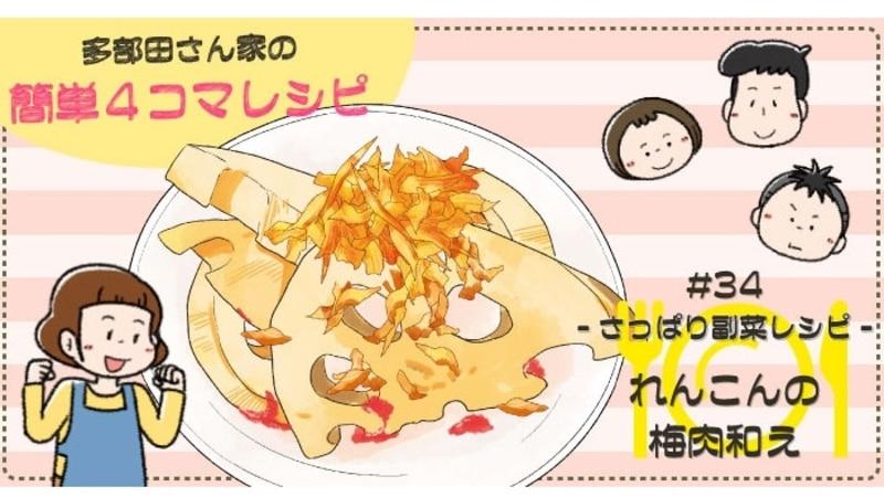 【漫画】多部田さん家の簡単4コマレシピ#34「れんこんの梅肉和え」