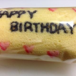 誕生日デコロールケーキ