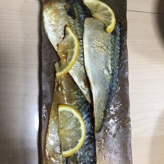 青魚を美味しく!塩サバのレモン焼き