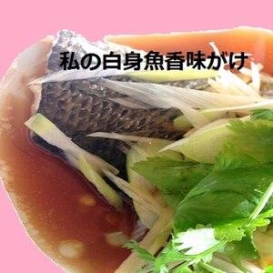 レンジで簡単♪白身魚の香味ソースがけ〜
