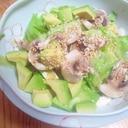 アボカドとマッシュルームのサラダ