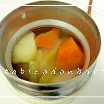 スープジャー用 簡単野菜がゴロゴロのコンソメスープ