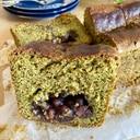 抹茶と茹であずきのパウンドケーキ