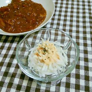 カレーの付け合わせに❀大根サラダ