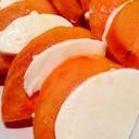冬に食べたいカプレーゼ ☆柿バージョン☆