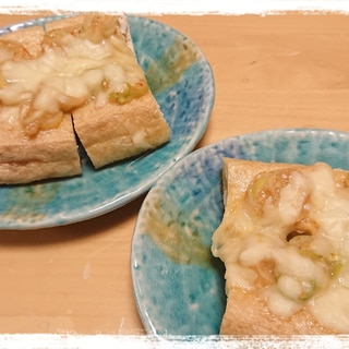 簡単おつまみ★栃尾の油揚げのねぎみそチーズ焼き