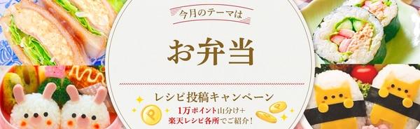 【毎月開催!】自慢のレシピ大募集♪<今月のテーマは「お弁当!>