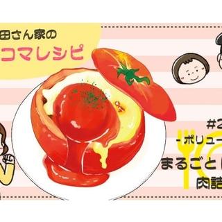 【漫画】多部田さん家の簡単4コマレシピ#29「まるごとトマトの肉詰め」